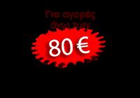 ΔΩΡΕΑΝ ΑΠΟΣΤΟΛΗ ΓΙΑ ΑΓΟΡΕΣ ΑΝΩ ΤΩΝ 50€